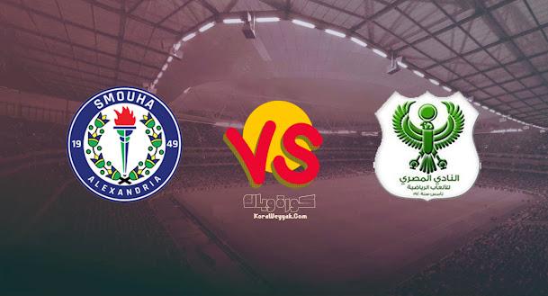 نتيجة مباراة المصري البورسعيدي وسموحة اليوم 16 أغسطس 2021 في الدوري المصري