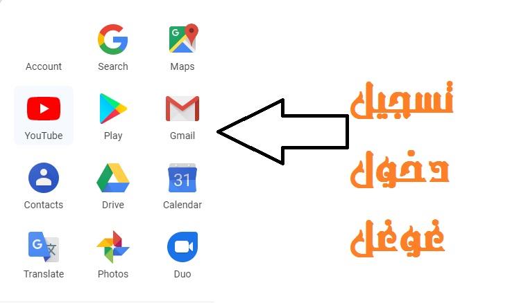 تسجيل دخول غوغل وعمل حساب غوغل