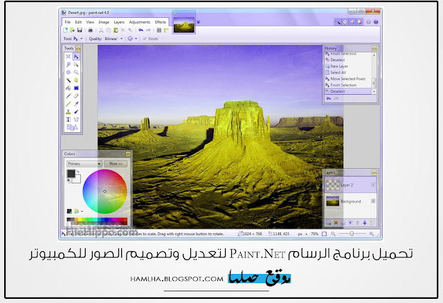 تحميل برنامج الرسام 2020 Paint.Net لتعديل وتصميم الصور على الكمبيوتر- موقع حملها