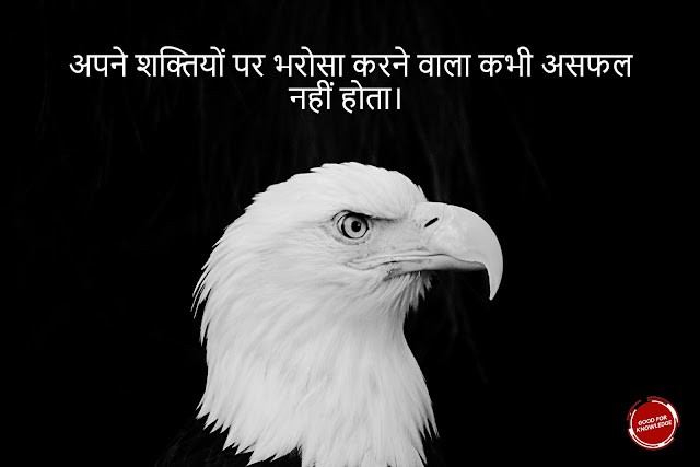 Motivation_Quotes_in_Hindi_on_power