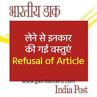 लेने से इनकार की गई वस्तुएं | Refusal of Article