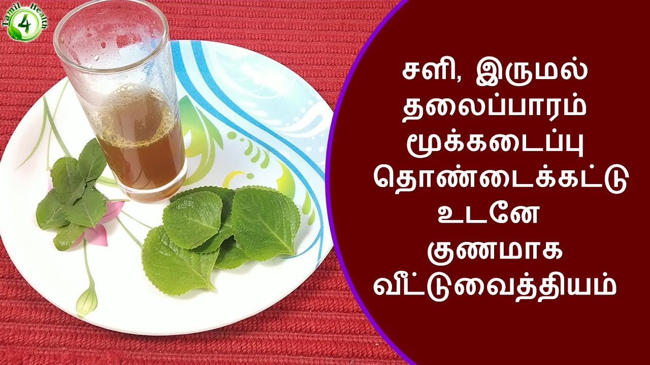 Cold and Cough Home Remedies - TAMIL HEALTH