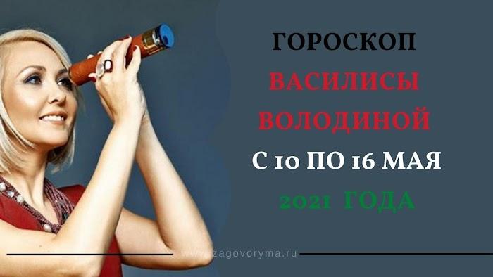 Гороскоп Василисы Володиной на неделю с 10 по 16 мая 2021 года