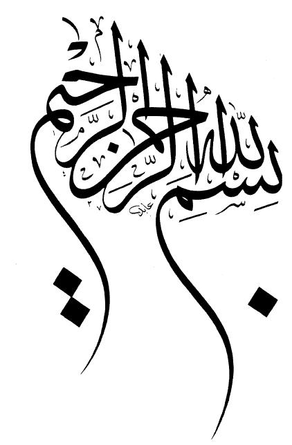 Contoh Gambar Kaligrafi : contoh, gambar, kaligrafi, Contoh, Kaligrafi, Basmalah, Islam