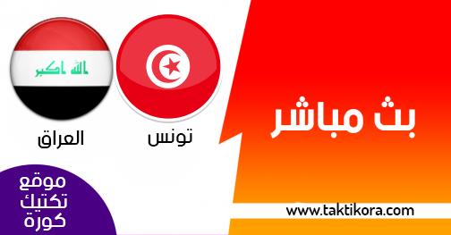 مشاهدة مباراة تونس والعراق بث مباشر 07-06-2019 مباراة ودية