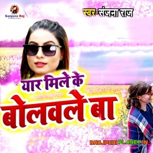 Yar Mile Ke Bolawale Ba bhojpuri Mp3 Song download