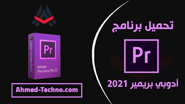تحميل ادوبي بريمير 2021 مجانا مفعل نسخه كامله برو من ميديا فاير | Adobe premiere cc pro 2021