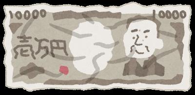 くしゃくしゃのお札のイラスト