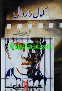 Kamal Ra Zwal Novel by Mohiuddin Nawab