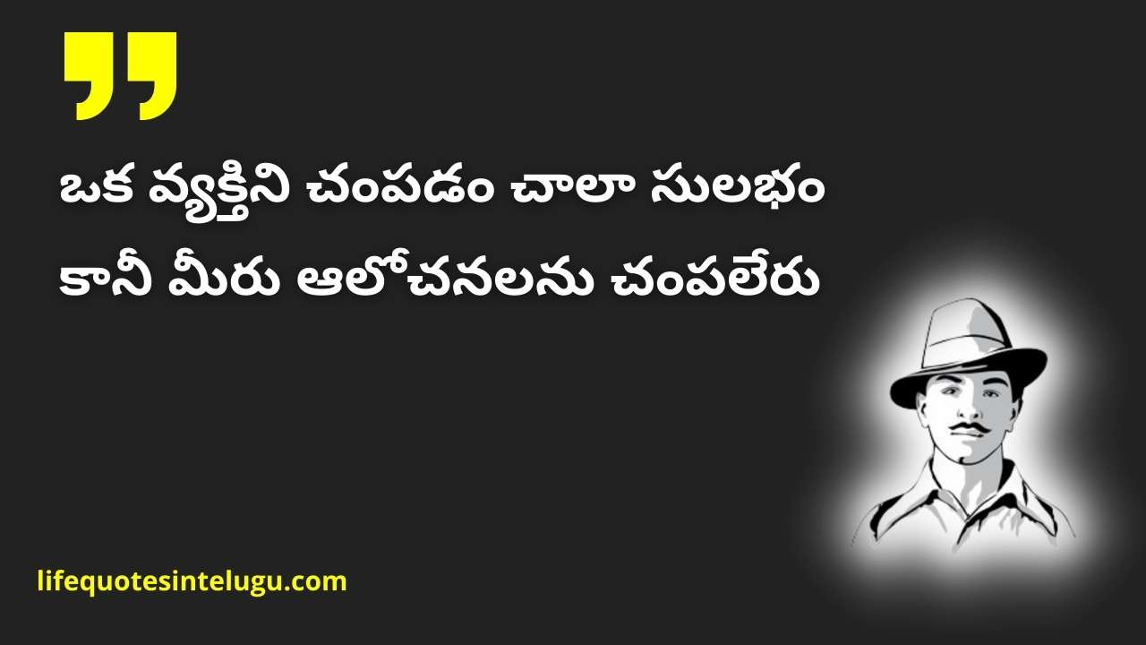 ఒక వ్యక్తిని చంపడం చాలా సులభం, కానీ మీరు ఆలోచనలను చంపలేరు-భగత్ సింగ్