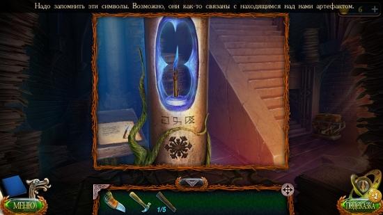 нарисованы символы на столбе в игре затерянные земли 4 скиталец