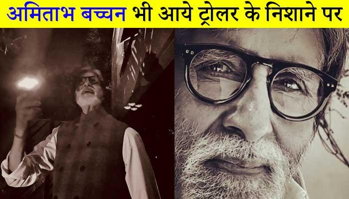 amitabh bacchan अमिताभ बच्चन भी आये ट्रोलर के निशाने पर ट्विटर पर पोस्ट शेयर करते वक़्त हुए ट्रोल