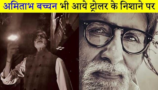 अमिताभ बच्चन भी आये ट्रोलर के निशाने पर ट्विटर पर पोस्ट शेयर करते वक़्त हुए ट्रोल