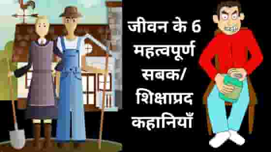 जीवन के 6 महत्वपूर्ण सबक/moral story in Hindi short