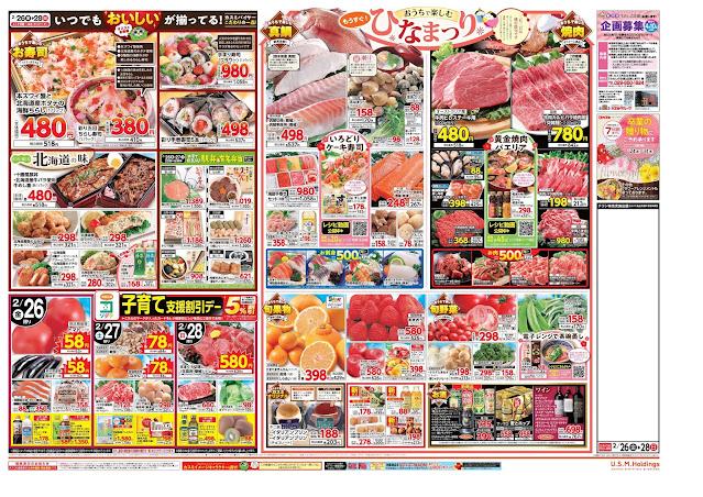 2月26日号 フードスクエア/越谷レイクタウン店