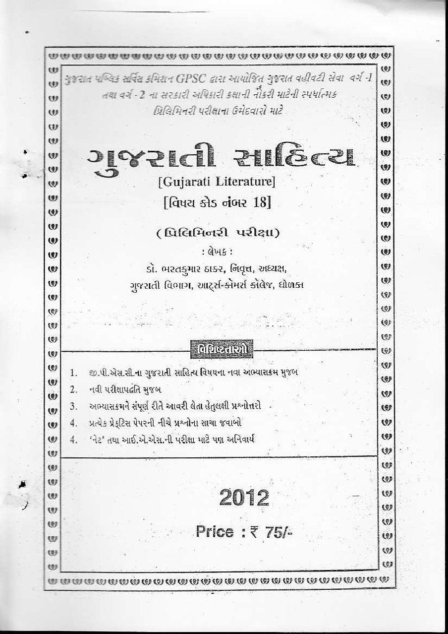 Gujarati Sahitya Book PDF By Top Story Post