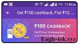 Phonepe offer change Flat Rs.10 Cashback Par day