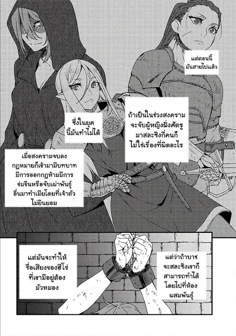 Orc Hero Story - หน้า 17