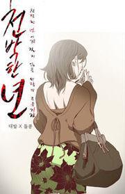 Kitsch Year Manga