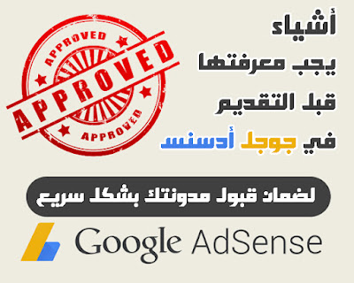 خطوات ضرورية يجب عليك تطبيقها لضمان قبول جوجل ادسنس مدونتك