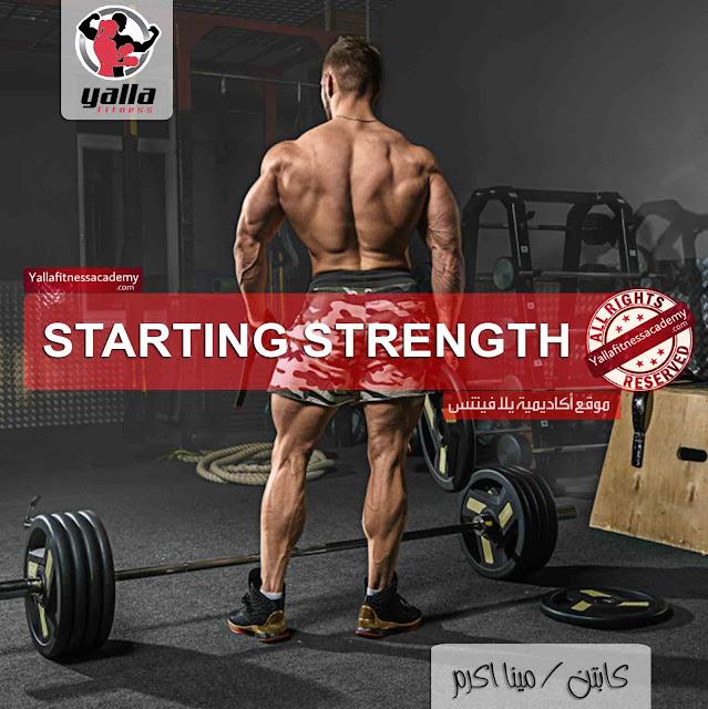 شرح البرنامج التدريبي Starting Strength