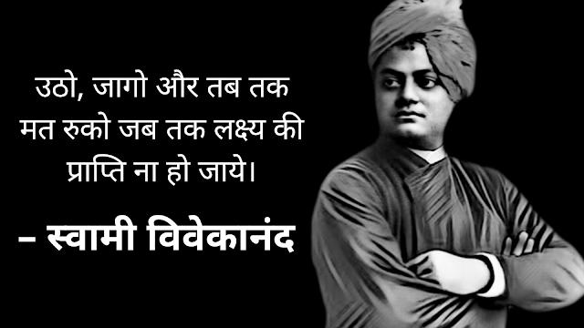 Swami Vivekananda Quotes In Hindi - स्वामी विवेकानंद के विचार।