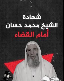 محمد حسان وشهادته امام القضاء المصرى