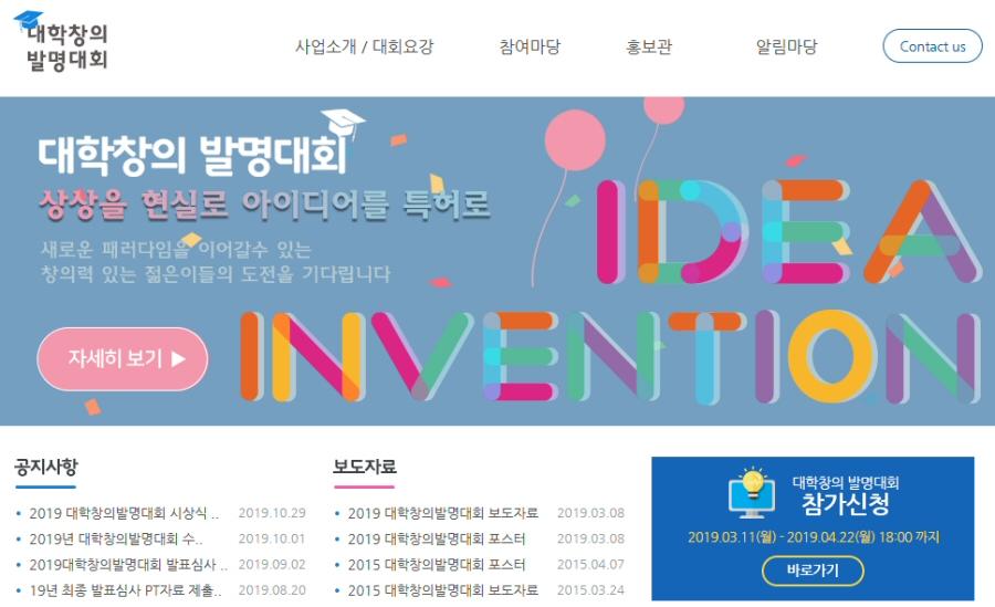 '2019년 대학창의발명대회' 수상작 선정 및 시상식 개최