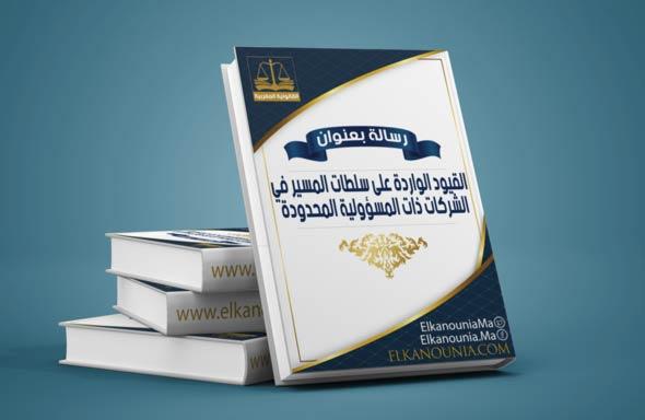 رسالة بعنوان: القيود الواردة على سلطات المسير في الشركات ذات المسؤولية المحدودة PDF