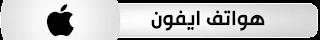 Prix Apple Algérie