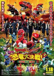 Zyuden Sentai Kyoryuger vs. Go-Busters Todos os Episódios Online, Zyuden Sentai Kyoryuger vs. Go-Busters Online, Assistir Zyuden Sentai Kyoryuger vs. Go-Busters, Zyuden Sentai Kyoryuger vs. Go-Busters Download, Zyuden Sentai Kyoryuger vs. Go-Busters Anime Online, Zyuden Sentai Kyoryuger vs. Go-Busters Anime, Zyuden Sentai Kyoryuger vs. Go-Busters Online, Todos os Episódios de Zyuden Sentai Kyoryuger vs. Go-Busters, Zyuden Sentai Kyoryuger vs. Go-Busters Todos os Episódios Online, Zyuden Sentai Kyoryuger vs. Go-Busters Primeira Temporada, Animes Onlines, Baixar, Download, Dublado, Grátis, Epi