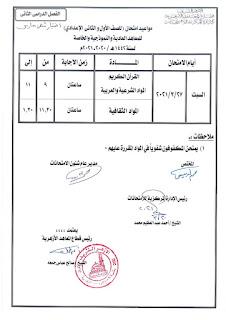 جدول امتحانات النقل والشهادات شهر مارس الأزهر الشريف