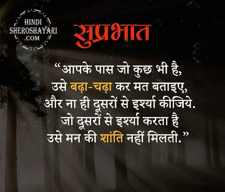 Good Morning Hindi Quote