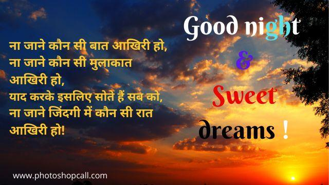 What Is Good Night Shayari with Photo and Images and How does It work?