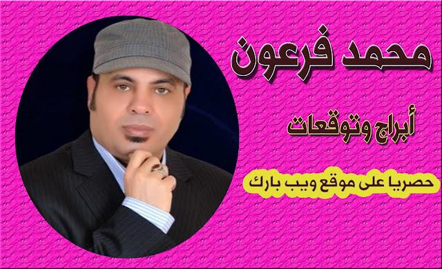أبرز توقعات حظك اليوم السبت 21/11/2020   محمد فرعون