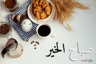 صباح الخير, عبارات صباح الخير, حالات صباح الخير