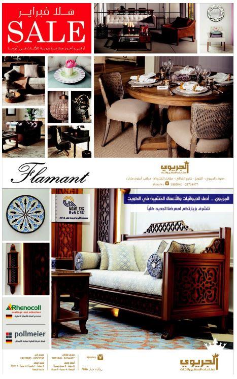 Al jeraiwy furniture hala february sale in al rai and ghazali showrooms