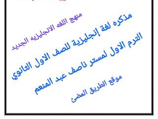 حمل مذكرة اللغة الانجليزية للصف الاول الثانوى (قصه،وحدات) من اعداد الاستاذ ناصف عبد المنعم