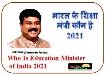 भारत-के-शिक्षा-मंत्री-कौन-है