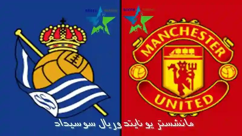 اهداف مانشستر يونايتد وريال سوسيداد اليوم - مباريات الدوري الاوروبي