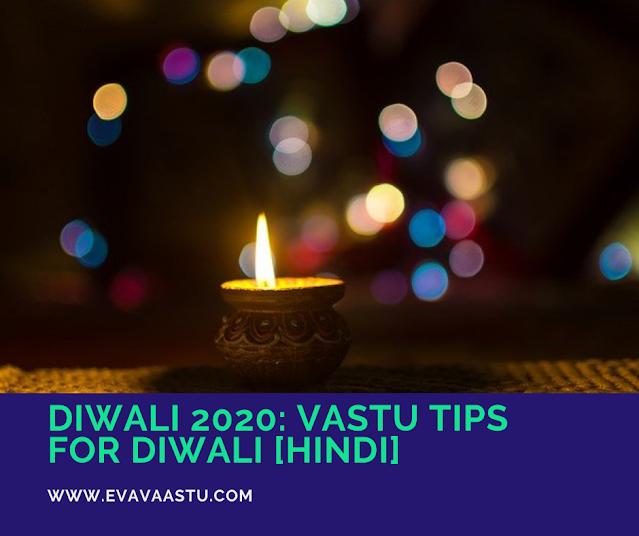 Diwali 2020: Vastu Tips for Diwali [Hindi]