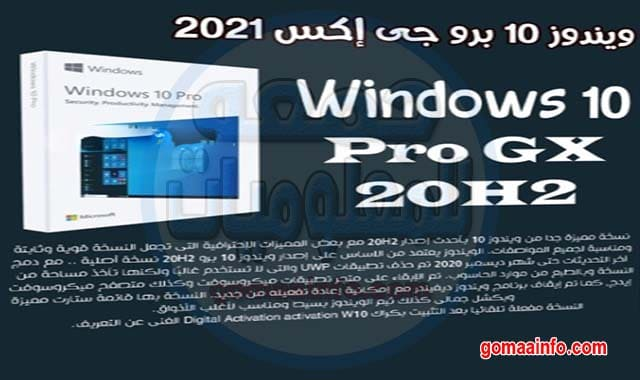 تحميل ويندوز 10 برو جى إكس 2021 | Windows 10 Pro GX 20H2