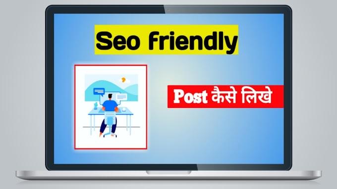 Seo friendly पोस्ट कैसे लिखें | जो आसानी से Rank हो ।