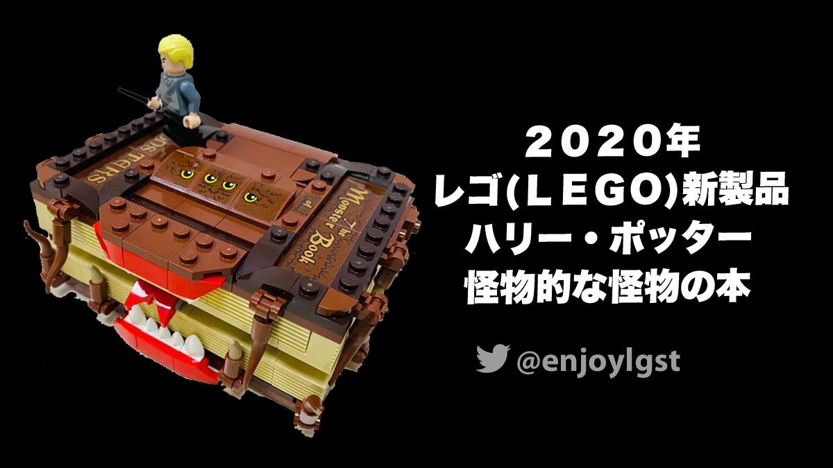 レゴ「30628 ハリー・ポッター 怪物的な怪物の本」新製品登場!購入者プレゼント(2020)