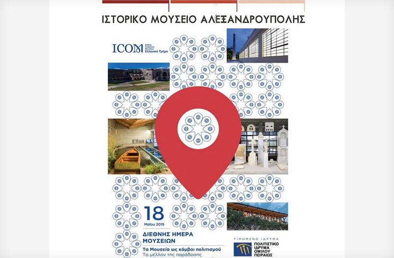 Το Ιστορικό Μουσείο Αλεξανδρούπολης συμμετέχει στον εορτασμό της Διεθνούς Ημέρας Μουσείων