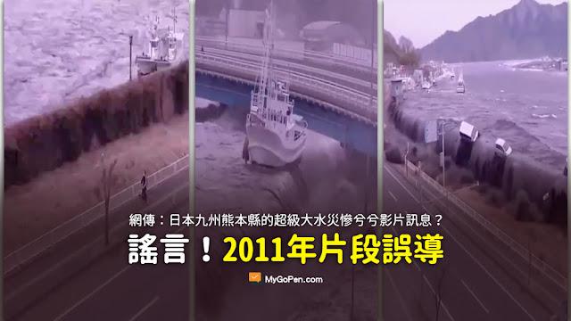 日本九州熊本縣的超級大水災 慘兮兮啊 影片 謠言
