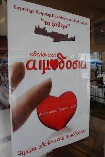 Οργάνωση Εθελοντικής Αιμοδοσίας από το Σύλλογο Κρητών Πιερίας «το ξαθέρι»