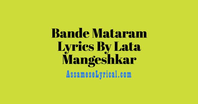 Bande Mataram Lyrics
