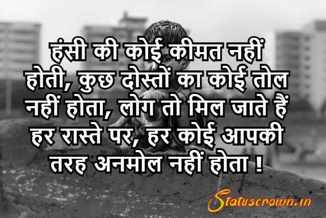 Yaari Dosti Status In Hindi For Instagram
