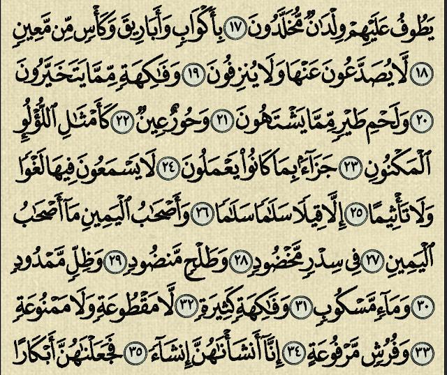 شرح وتفسير سورة الواقعة surah al waqiah
